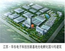 江苏·华东电子科技创新基地光电孵化园10号建筑