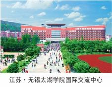 江苏·无锡太湖学院国际交流中心