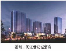福州·闽江世纪城酒店