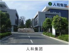 深圳市中天明nba直播88直播吧监控系统,nba直播88直播吧终端控制设备长期合作伙伴人和集团