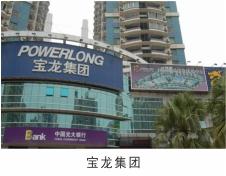 深圳市中天明nba直播88直播吧监控系统,nba直播88直播吧终端控制设备长期合作伙伴宝龙集团