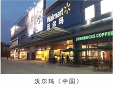 深圳市中天明nba直播88直播吧监控系统的长期合作客户沃尔玛(中国)
