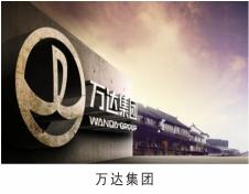 深圳市中天明nba直播88直播吧监控系统,nba直播88直播吧终端控制设备长期合作伙伴万达集团