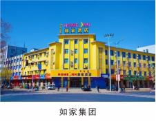 深圳市中天明nba直播88直播吧监控系统,nba直播88直播吧终端控制设备长期合作伙伴如家集团