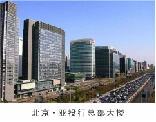 深圳市nba直播88直播吧监控系统应用于北京·亚投行总部大楼